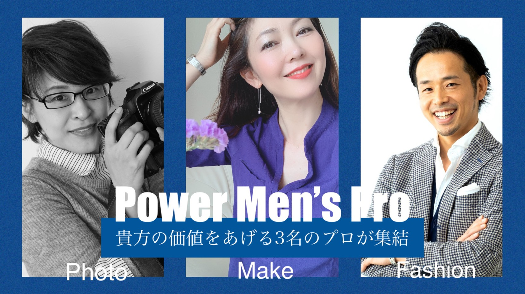 Power Men's Pro.